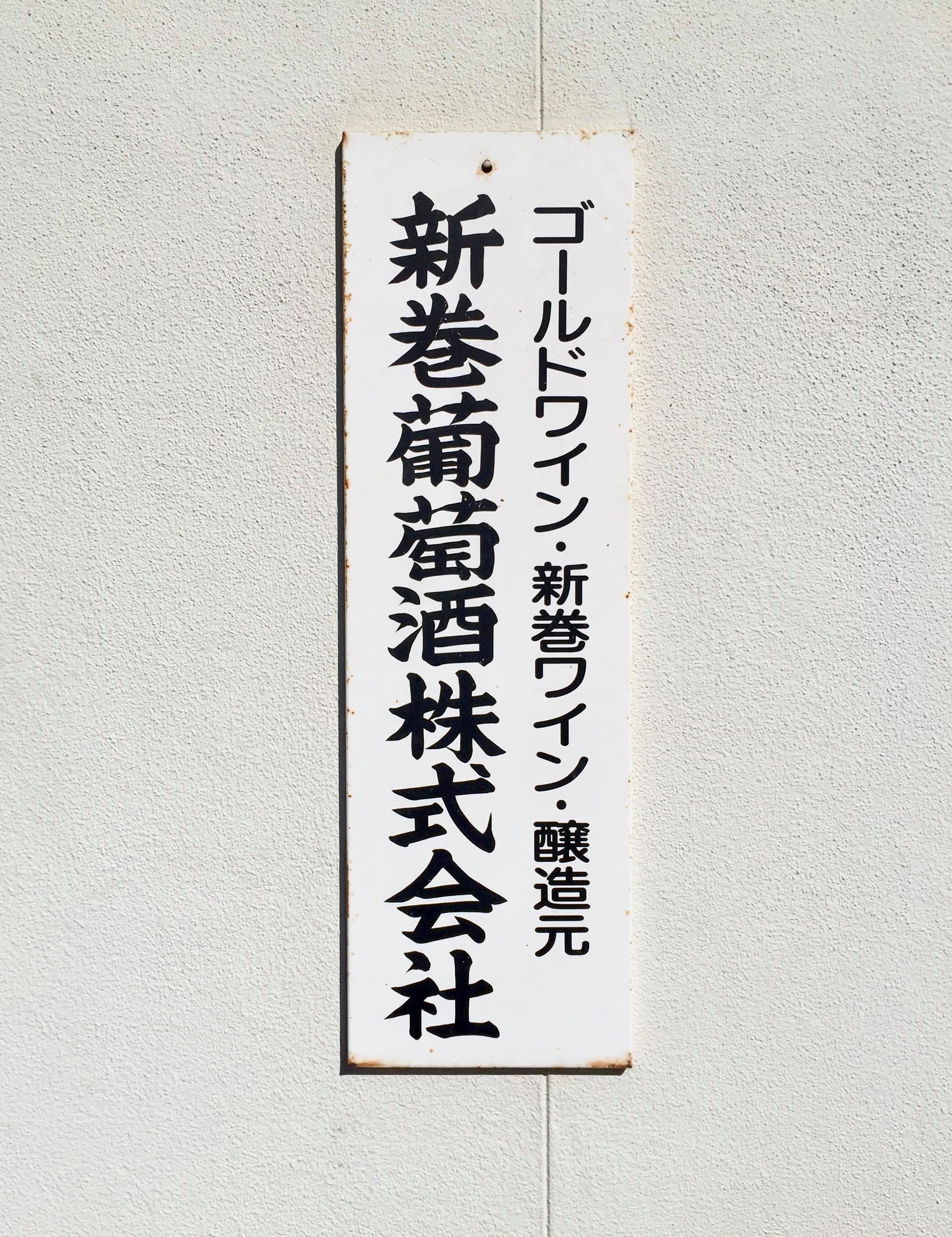 新巻葡萄酒