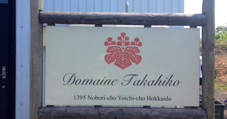 ドメーヌ・タカヒコ