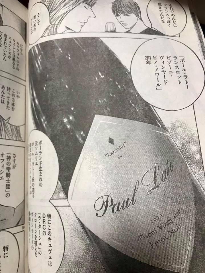 ステラマリー☆ワイン会「Paul Lato 水平ワイン会」